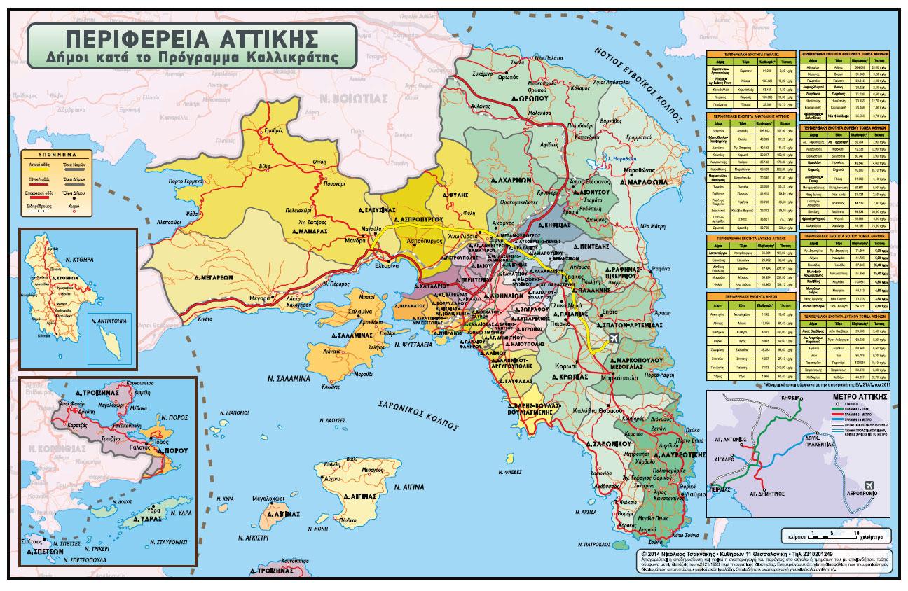 αττικη χαρτησ Χάρτης Περιφέρειας Αττικής | Εκδόσεις Αλέξανδρος | Εκδοτικές  αττικη χαρτησ