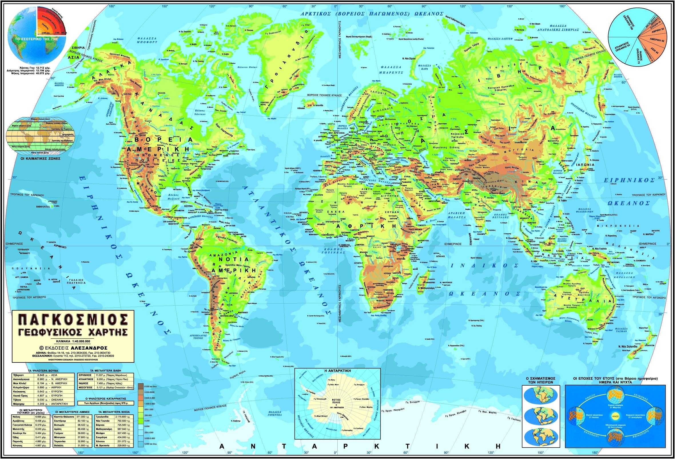 Oi 1205 Kalyteres Eikones Toy Pinaka Maps Gewgrafia Xartes Kai