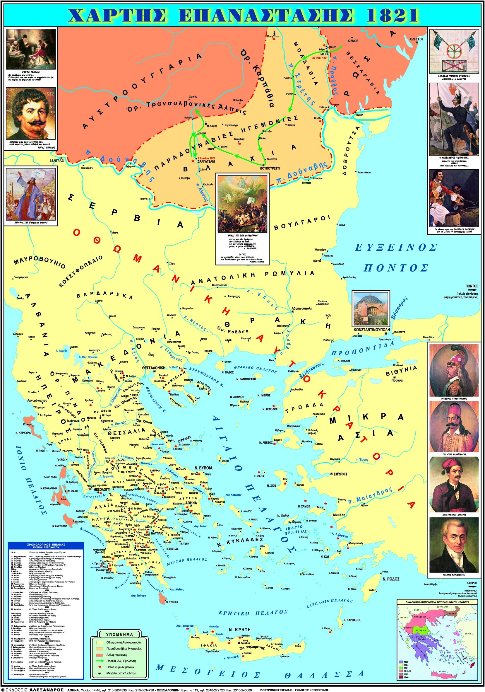 Xarths Epanastashs 1821 Ekdoseis Ale3andros Ekdotikes