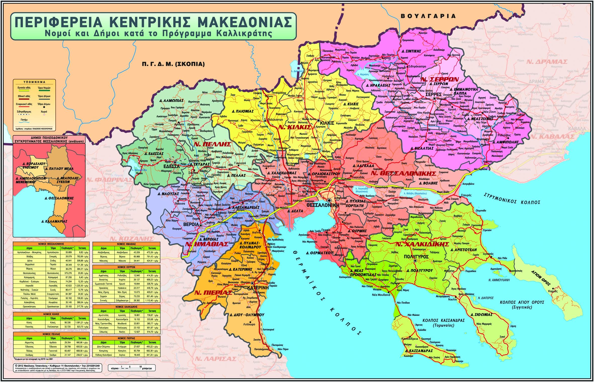 Perifereia Kentrikhs Makedonias Ekdoseis Ale3andros Ekdotikes